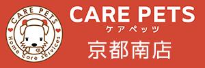 ペットシッターCAREPETS京都南店